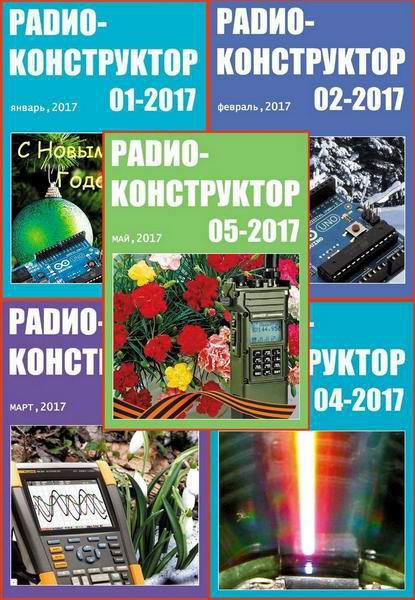 ЖУРНАЛ РАДИОКОНСТРУКТОР 6 2017 СКАЧАТЬ БЕСПЛАТНО